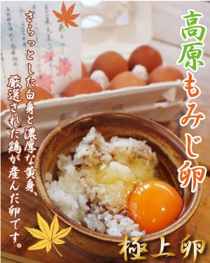 富士ミルクランド 農産品直売所(卵)