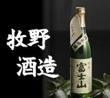 牧野酒造:地酒 富士山