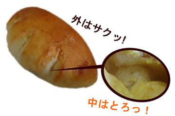 百姓のパン工房:クリームパン