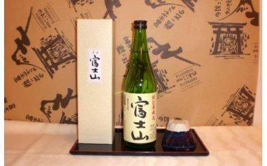 ふるさと納税:富士山セット (特別本醸造富士山・富士山溶岩焼「富士山小鉢」)