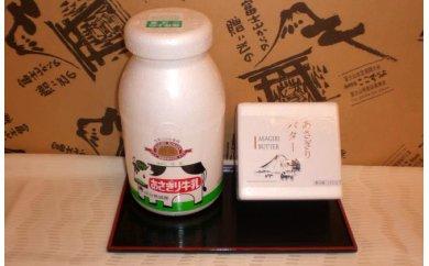 ふるさと納税:朝霧の恵みセット (朝霧牛乳0.9Lと朝霧バターのセット)