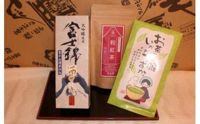 ふるさと納税:ほっと一息 和みセット (酒ケーキ・和紅茶・やぶ北煎茶)
