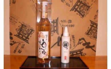 ふるさと納税:お酒で美しくセット (ワタシの梅酒・蔵らボディミルク)