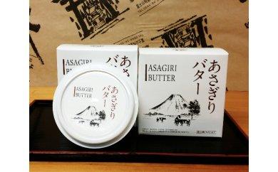 ふるさと納税:あさぎり手造りバター 2個セット