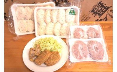 ふるさと納税:朝霧ヨーグル豚 コロッケ&ハンバーグセット